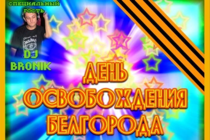 С днем освобождения белгорода открытки, могу черный список