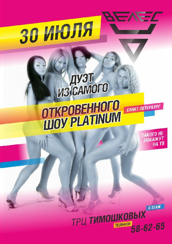 otkrovennoe-eroticheskoe-shou-platinum