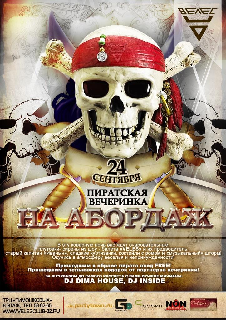 дом, постер на пиратскую вечеринку можно