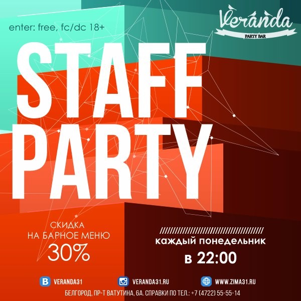 «Staff Party»
